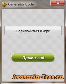 аватария золото получить программ