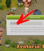 аватария играть с промокодами