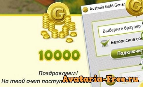 аватария читы на золото скачать