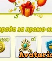 промокоды аватария на январь 2018