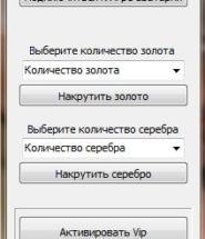 аватария чит без программ