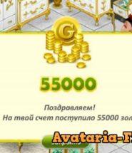 золото в аватарии бесплатно без читов