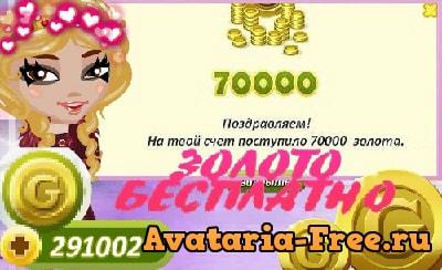 как получить золото бесплатно аватария чит