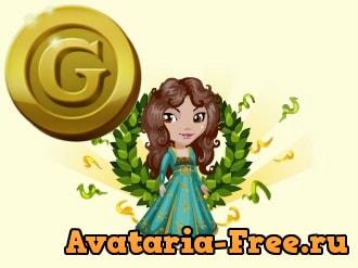аватария золото серебро вип