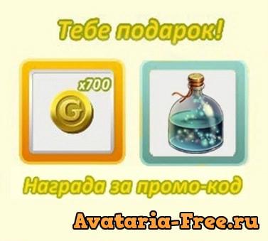 аватария промокод на 100 золота на сегодня