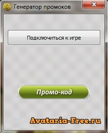 код читы на аватарию