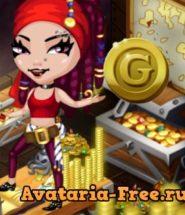 новые промо коды аватария на золото