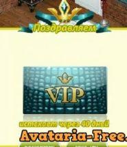 аватария бесплатный чит
