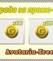 много золота в аватарии бесплатно промо код сегодня