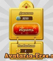 бесплатная рулетка на золото в аватарии