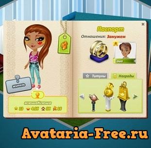 аватария паспорта аватаров