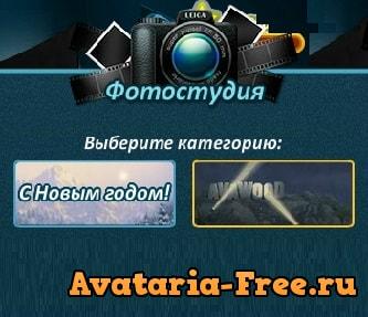 фотостудия аватария комната
