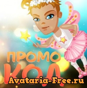 аватария промокоды на золото вконтакте