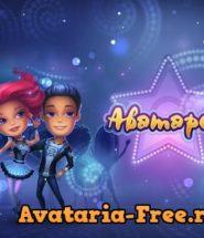 аватария играть онлайн бесплатно