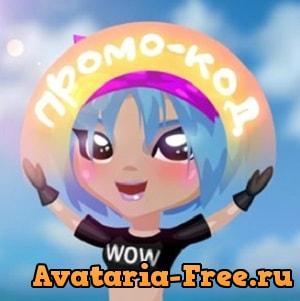 новые промо коды аватарии вк