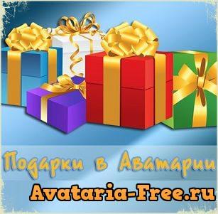 аватария открытие свадебных подарков
