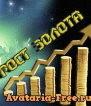 Аватария сайт для накрутки золота