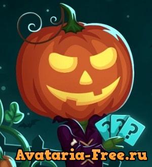 подарки на хэллоуин в аватарии