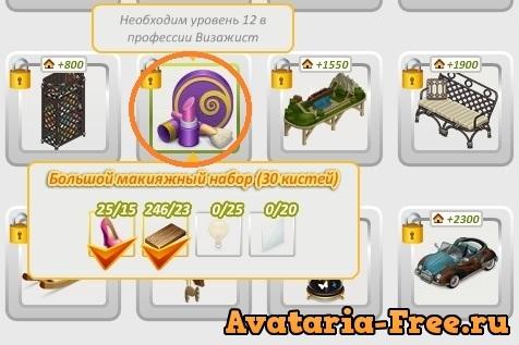 Супер щедрость бесплатно в игре аватария