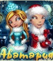 Новый год в аватарии все промокоды