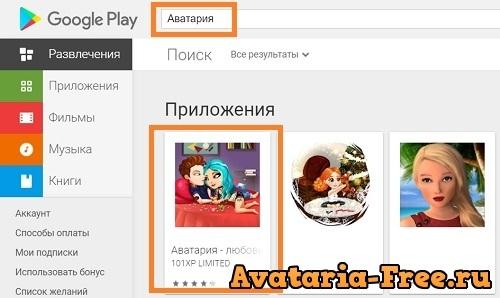Аватария в google