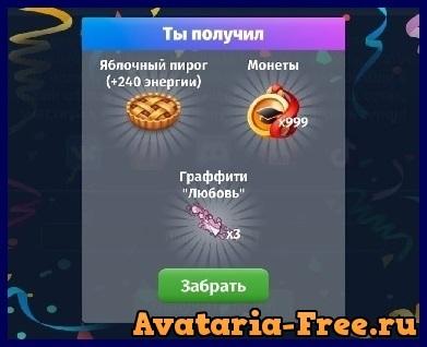 промокод аватария +на сегодня мобильная версия